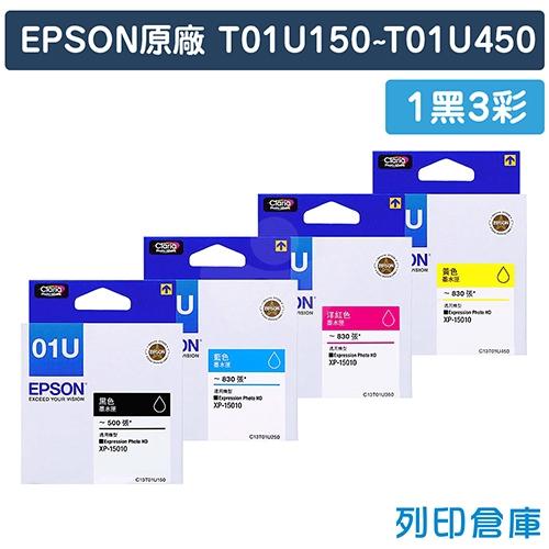 EPSON T01U150~T01U450 (NO.01U) 原廠墨水匣超值組(1黑3彩)