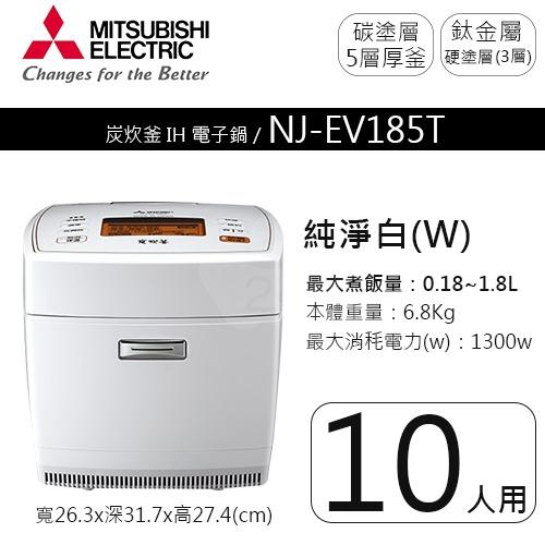 【MITSUBISHI 三菱】炭炊釜 IH 電子鍋 NJ-EV185T 純淨白