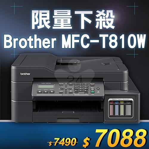 【限量下殺20台】Brother MFC-T810W 原廠大連供無線傳真複合機