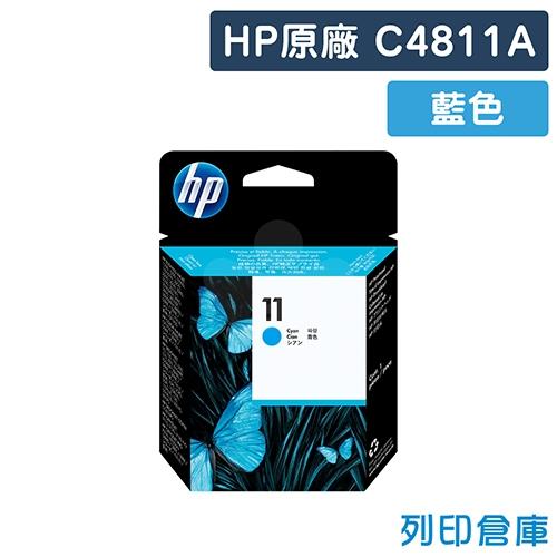 HP C4811A (NO.11) 原廠藍色列印頭 / 藍色噴頭