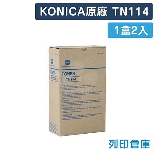 KONICA MINOLTA TN114 原廠碳粉匣 (1盒2入)