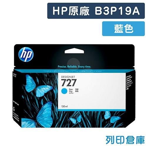 HP B3P19A (NO.727) 原廠藍色墨水匣