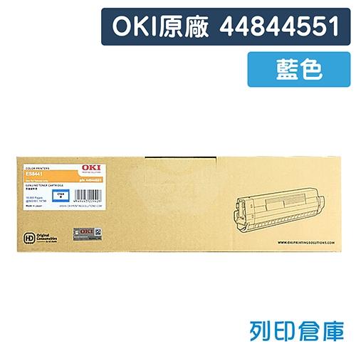 OKI 44844551 / ES8441 原廠藍色碳粉匣