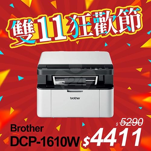 【雙11限時狂降】Brother DCP-1610W 無線多功能黑白雷射複合機