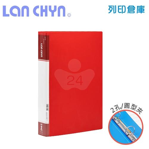 連勤 LC-9002A R 二孔圓型無耳夾 PP資料夾-紅色1本
