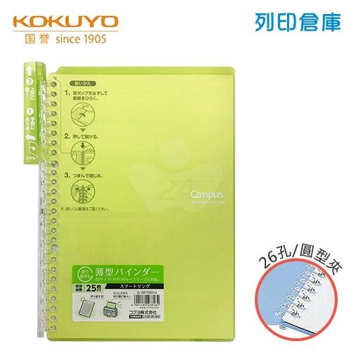 【日本文具】KOKUYO 國譽 Campus SP700YG B5薄型 26孔活頁夾橫線筆記本(可收納25張)-青檸1本
