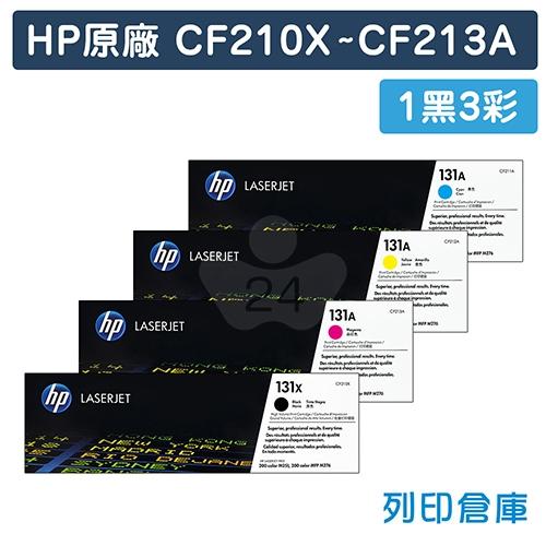 HP CF210X 黑色 / CF211A 藍色 / CF212A 黃色 / CF213A 紅色 (131X/131A) 原廠碳粉匣組 (1黑3彩) 適用機型:LaserJet Pro 200 M251nw / 200 M276nw