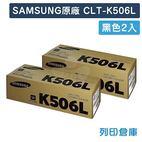 SAMSUNG CLT-K506L 原廠黑色高容量碳粉匣(2黑)