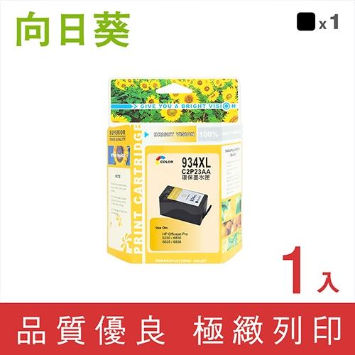向日葵 for HP NO.934XL (C2P23AA) 黑色環保墨水匣