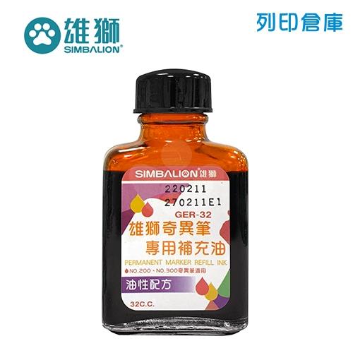 SIMBALION 雄獅 GER-32 橘色油性奇異筆補充油 32cc 1瓶