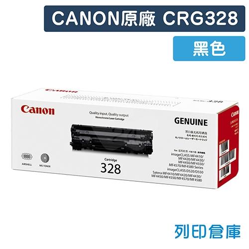 CANON CRG328 / CRG-328 原廠黑色碳粉匣