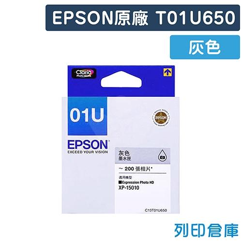 EPSON T01U650 / C13T01U650 (NO.01U) 原廠灰色墨水匣