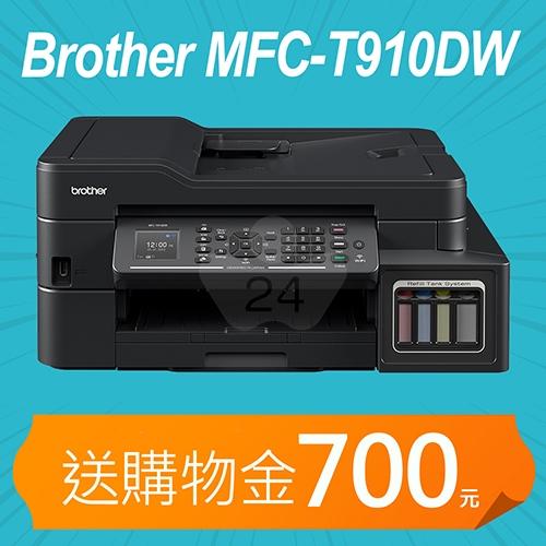 【加碼送購物金700元】Brother MFC-T910DW 原廠大連供無線傳真複合機