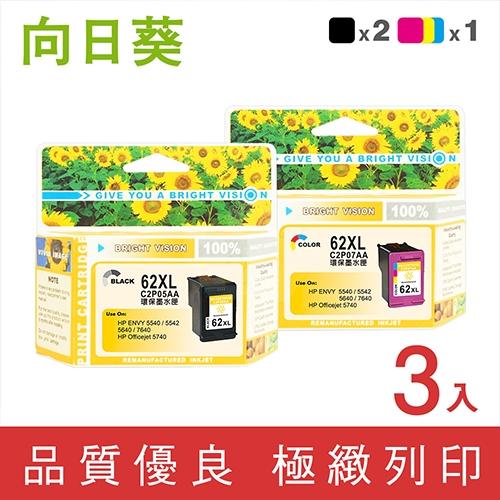 向日葵 for HP NO.62XL / 2黑1彩高容量超值組 (C2P05AA+C2P07AA) 環保墨水匣