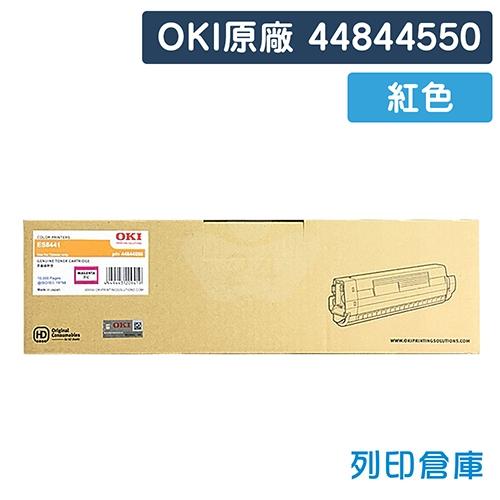 OKI 44844550 / ES8441 原廠紅色碳粉匣