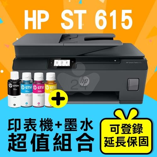 【印表機+墨水登錄送精美好禮組】HP SmartTank 615 多功能連供事務機+ M0H54AA / M0H55AA / M0H56AA / 1VV21AA (GT52+GT53XL) 原廠盒裝墨水組(4色)