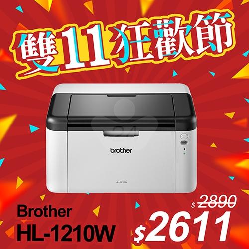 【雙11限時狂降】Brother HL-1210W 無線黑白雷射印表機