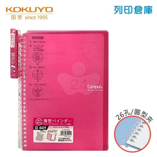 【日本文具】KOKUYO 國譽 Campus SP706P B5薄型 26孔活頁夾橫線筆記本(可收納60張)-粉紅色 1本