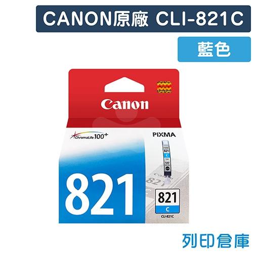 CANON CLI-821C 原廠藍色墨水匣