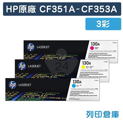 HP CF351A / CF352A / CF353A (130A) 原廠碳粉匣組(3 彩)