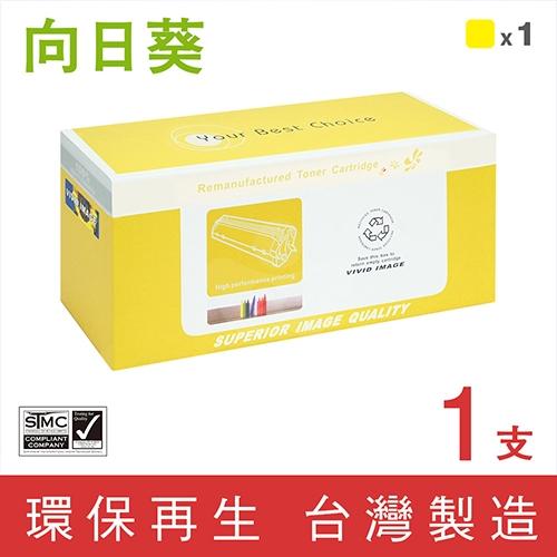 向日葵 for Fuji Xerox DocuPrint CM405df / CP405d (CT202036) 黃色環保碳粉匣(11K)