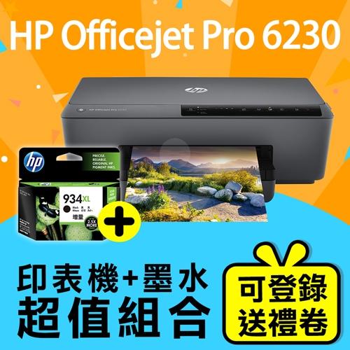 【印表機+墨水送精美好禮組】HP Officejet Pro 6230高速雲端雙面精省商務機 + HP C2P19AA (NO.934) 原廠黑色墨水匣