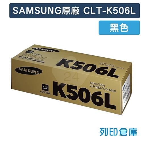 SAMSUNG CLT-K506L 原廠黑色高容量碳粉匣