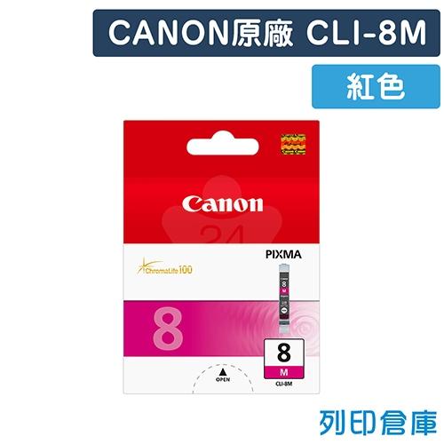CANON CLI-8M 原廠紅色墨水匣