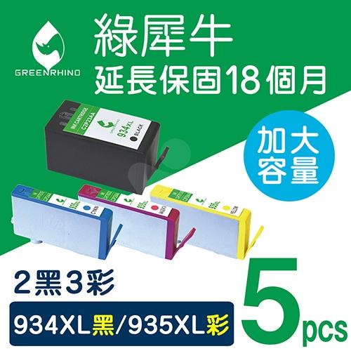 綠犀牛 for HP NO.934XL + NO.935XL / 2黑3彩超值組 ( C2P23AA ~ C2P26AA ) 高容量環保墨水匣