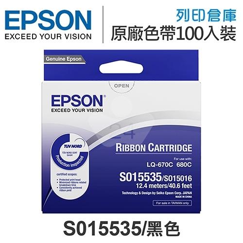 EPSON S015535 原廠黑色色帶超值組(100入) (LQ-670 / 670C / 680 / 680C)