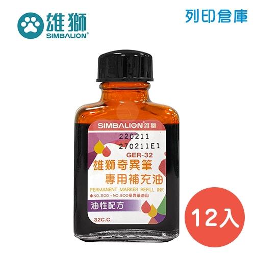 SIMBALION 雄獅 GER-32 橘色油性奇異筆補充油 32cc 12瓶/盒