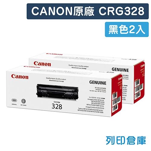 CANON CRG328 / CRG-328 (328) 原廠黑色碳粉匣超值組 (2黑)