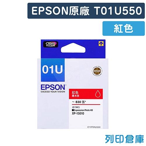 EPSON T01U550 / C13T01U550 (NO.01U) 原廠紅色墨水匣