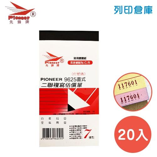 先鋒牌 NO.9625 直式二聯複寫估價單 96K (20本/盒)