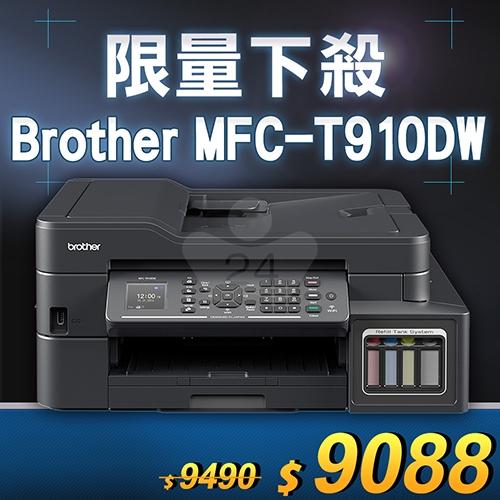 【限量下殺20台】Brother MFC-T910DW 原廠大連供無線傳真複合機