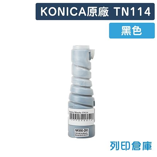 KONICA MINOLTA TN114 原廠黑色碳粉匣