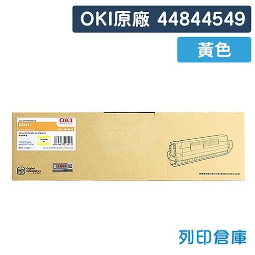 OKI 44844549 / ES8441 原廠黃色碳粉匣