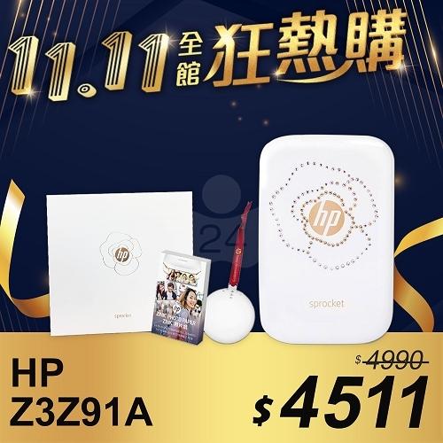 【雙11限時狂降】HP Sprocket Z3Z91A 口袋相印機 Crystal From Swarovski 晶彩閃耀水晶限量版禮盒 冰晶白