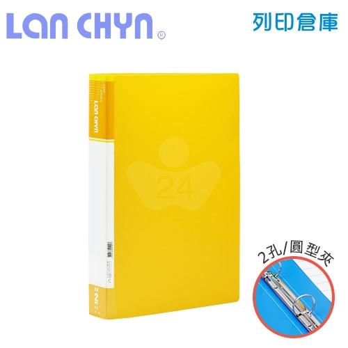 連勤 LC-9002A Y 二孔圓型無耳夾 PP資料夾-黃色1本