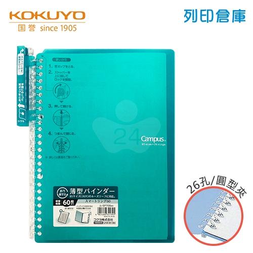 【日本文具】KOKUYO 國譽 Campus SP706BG B5薄型 26孔活頁夾橫線筆記本(可收納60張)- 藍綠色1本