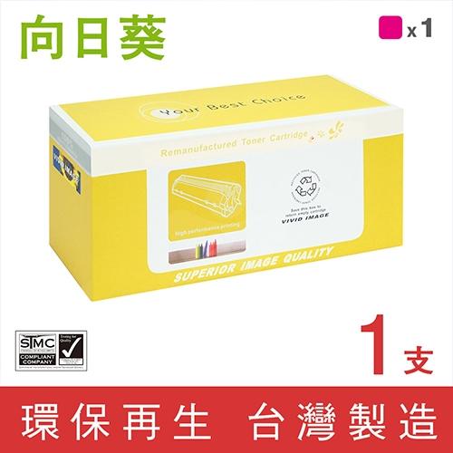 向日葵 for Fuji Xerox DocuPrint CM405df / CP405d (CT202035) 紅色環保碳粉匣(11K)
