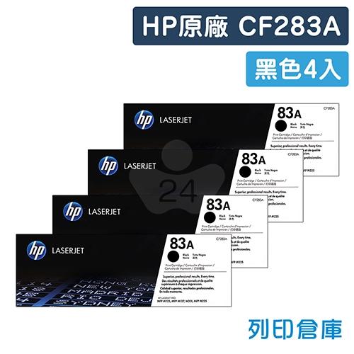 HP CF283A (83A) 原廠黑色碳粉匣超值組(4黑)
