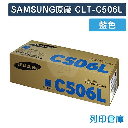 【預購商品】SAMSUNG CLT-C506L 原廠藍色高容量碳粉匣