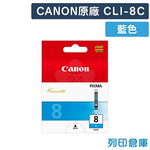 CANON CLI-8C 原廠藍色墨水匣
