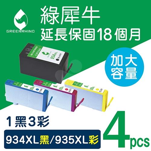 綠犀牛 for HP NO.934XL + NO.935XL / 1黑3彩超值組 ( C2P23AA ~ C2P26AA ) 高容量環保墨水匣