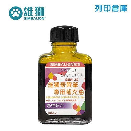 SIMBALION 雄獅 GER-32 黃色油性奇異筆補充油 32cc 1瓶