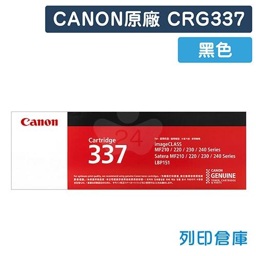 CANON CRG337 / CRG-337 (337) 原廠黑色碳粉匣