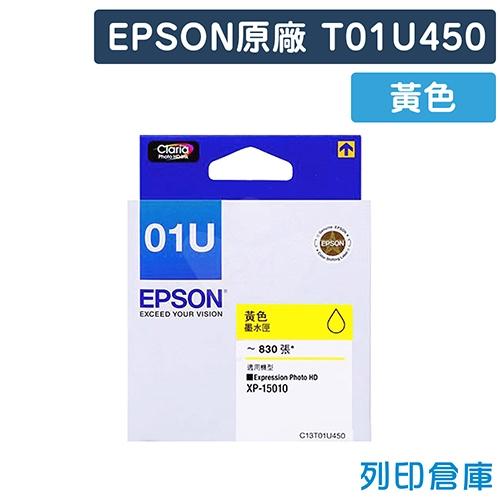 EPSON T01U450 (NO.01U) 原廠黃色墨水匣