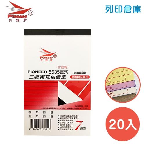 先鋒牌 NO.5635 直式三聯複寫估價單 56K (20本/盒)