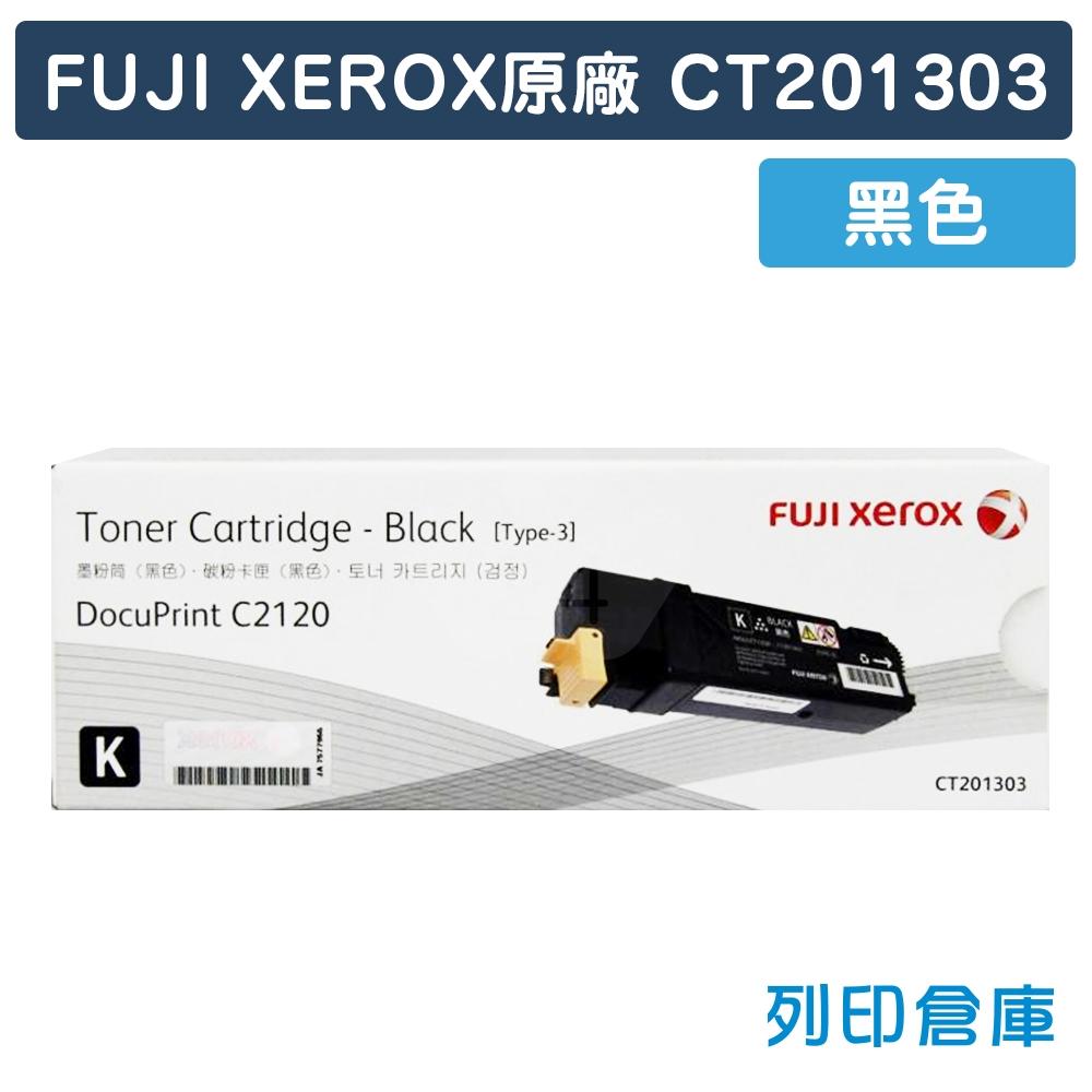 Fuji Xerox DocuPrint C2120 (CT201303) 原廠黑色碳粉匣